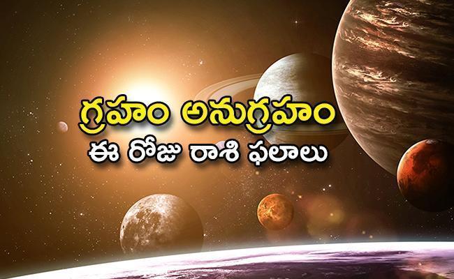 Daily Horoscope in Telugu (18-05-2020) - Sakshi