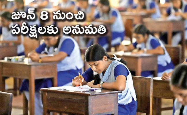 Telangana High Court Green Signal On Conducting Of Tenth Class Exams - Sakshi