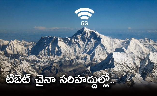 5G Signal Now Available on Mount Everest Peak - Sakshi