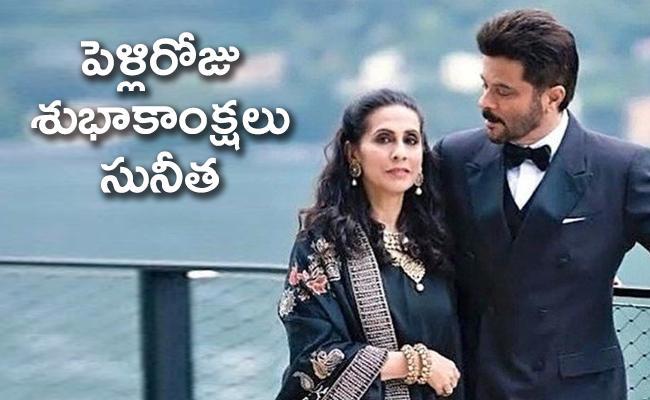 Anil Kapoor Says He Had Tears In His Eyes Sunita As Bride Wedding Day - Sakshi