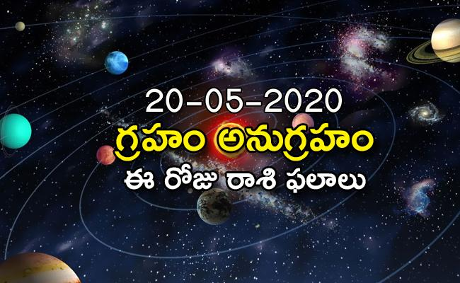 Daily Horoscope in Telugu (20-05-2020) - Sakshi