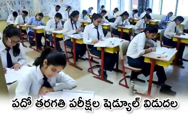 Tenth Class Exams Scheduled Release In Telangana - Sakshi