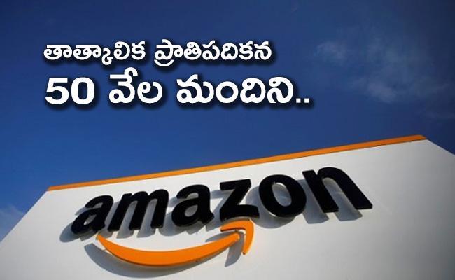 Amazon India has openings for 50000 people - Sakshi