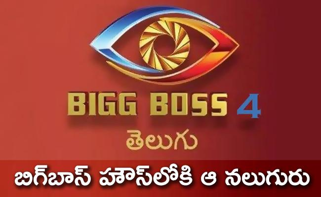 Bigg Boss 4 Telugu: These Contestants May Participate In This Season - Sakshi