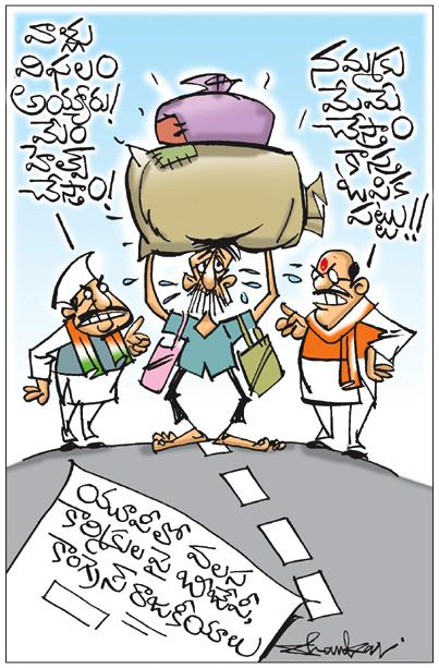 Sakshi Cartoon 22-05-2020