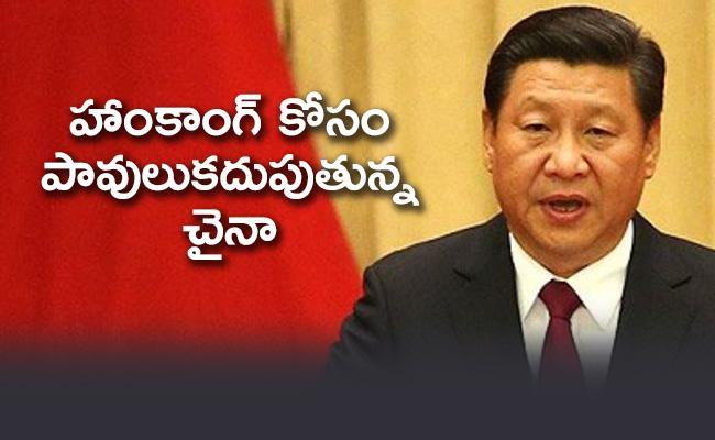 China Pushes For National Security Law After Unrest In Hong Kong - Sakshi