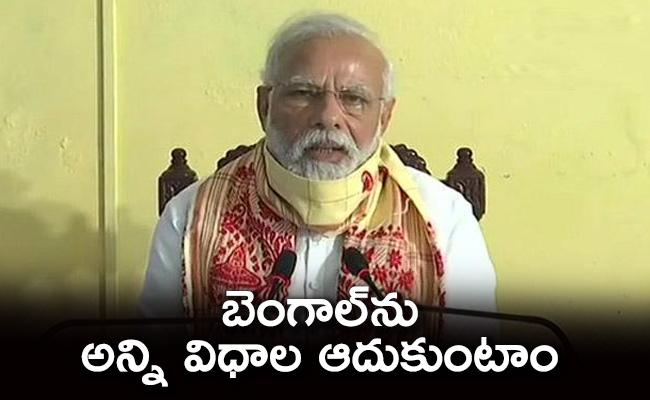 Cyclone Amphan: Modi Announced Rs 1000 Crores Interim Relief For Bengal - Sakshi