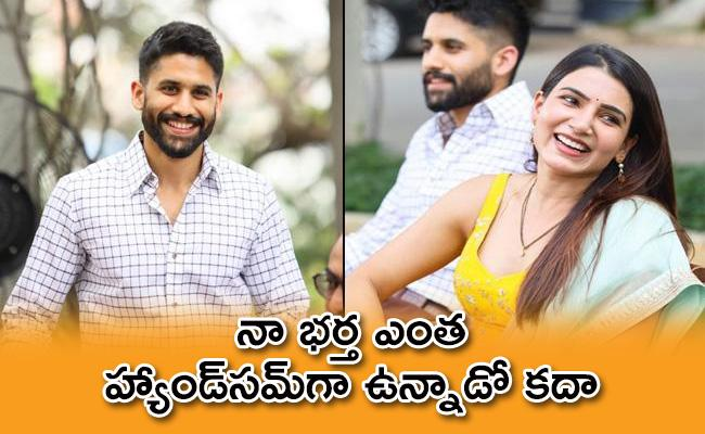 Samantha Shares Handsome Pic Of Naga Chaitanya - Sakshi