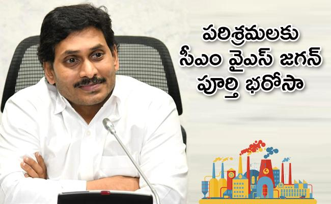 CM YS Jagan In Video Conference With MSME Officials - Sakshi