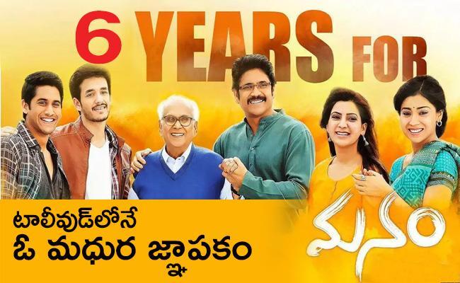 Akkineni Manam Telugu Classic Movie Completed 6 Years - Sakshi