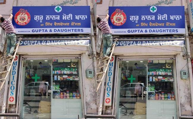 Viral News Medical Shop In Punjab Named With Daughters - Sakshi