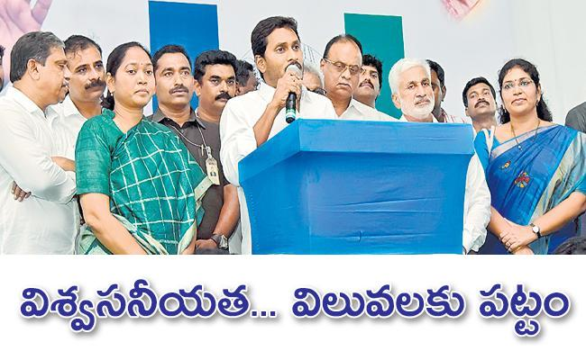 Special Story On YSR Congress Party Victory - Sakshi