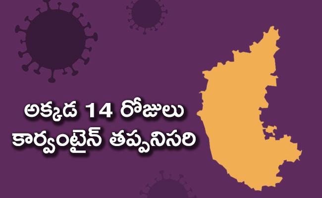 Karnataka Says Six Corona States Returnees Follow Seven Days Institutional Quarantine - Sakshi