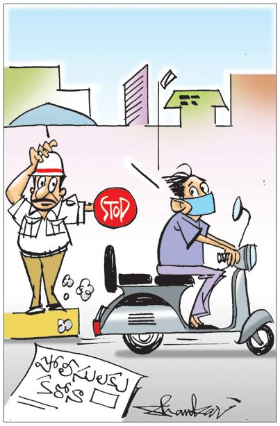 Sakshi Cartoon 24-05-2020