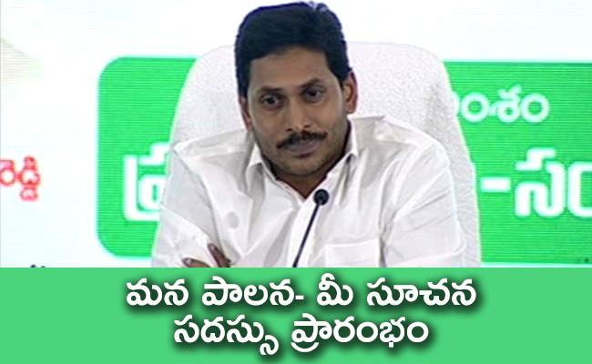 Intellectual Conference Started By CM YS Jagan In Tadepalli - Sakshi