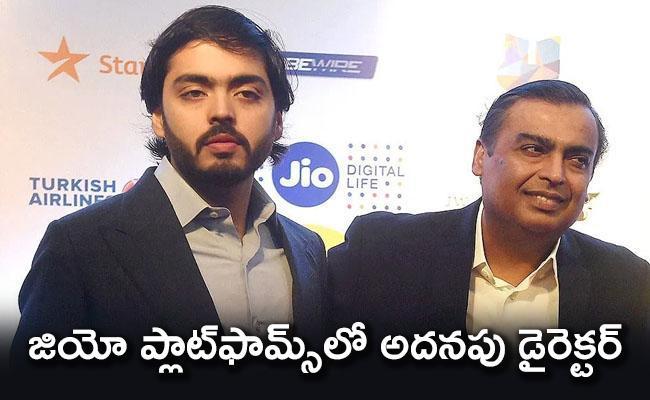 Mukesh Ambani youngest son to debut in Jio Platforms - Sakshi