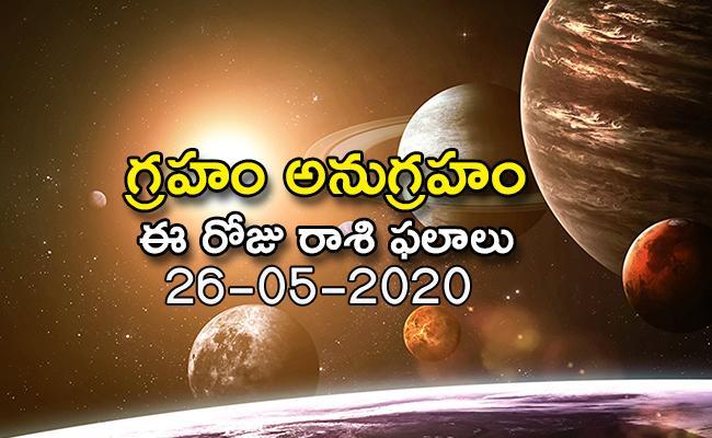 Daily Horoscope in Telugu(26-05-2020) - Sakshi
