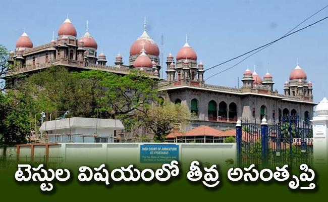 Telangana High Court Hearing Petition On Corona Tests - Sakshi