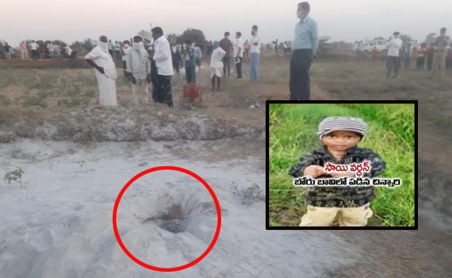 3 Year Old Boy Fell Into Borewell at Podchana Palli In Medak District - Sakshi