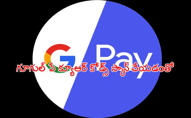 Cyber Criminals Cheating With Google Pay QR Codes Hyderabad - Sakshi