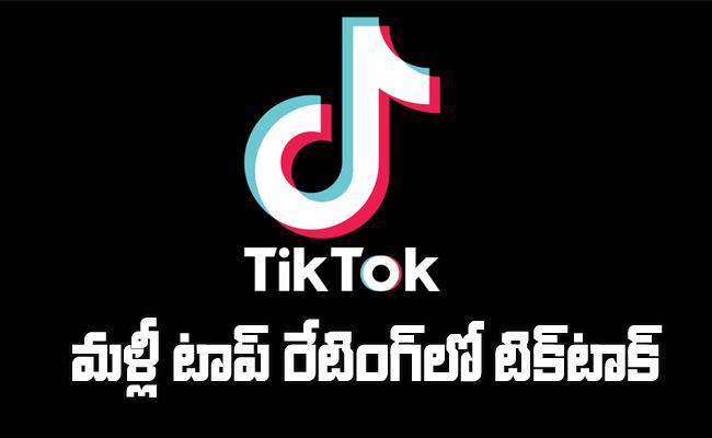 Tiktok Rating Backup To 4.4 After Google Removes Negative Reviews - Sakshi