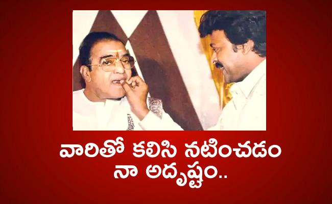 NTR Birth Anniversary: Chiranjeevi ANd JR NTR Tribute - Sakshi