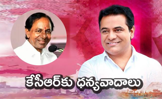KTR Thanks To KCR Vision To Build Infrastructure For Long Term - Sakshi