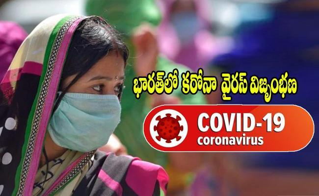 CoronaVirus: India Recorded Spike of 7964 New Cases In the Last 24 hours - Sakshi