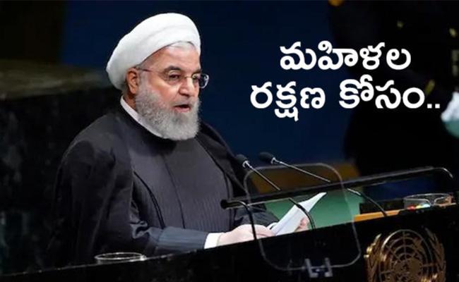 Iran President Hassan Rouhani Calls New Rules For Women - Sakshi