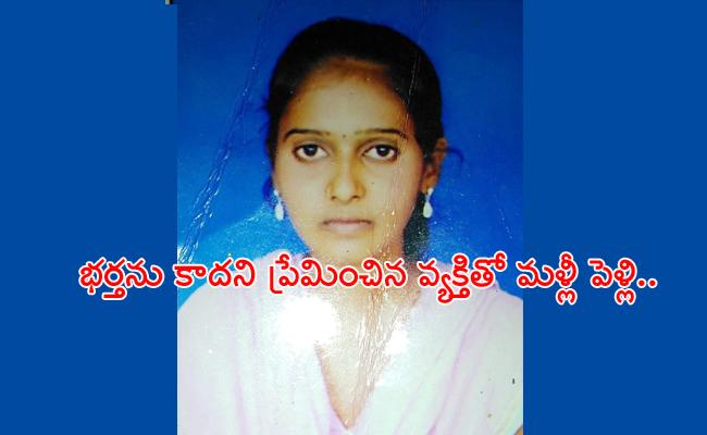 Married Woman Commits Suicide Over Dowry Harassment - Sakshi
