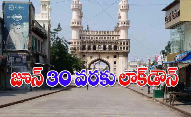 Lockdown In Telangana Extended Till June 30 - Sakshi