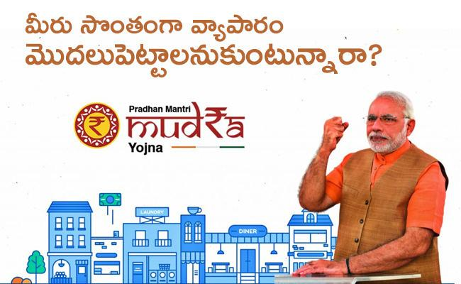 If You Want To Start Small Business Choose Mudra Scheme - Sakshi