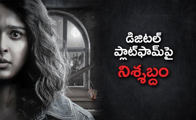 Anushkas Nishabdham Movie May Be Release On OTT Platforms - Sakshi