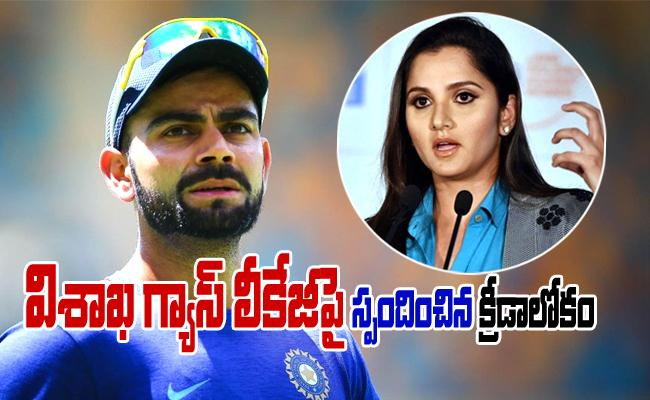 Virat Kohli Sania Mirza And Others Give Condolence To Vizag Gas Affected Families - Sakshi
