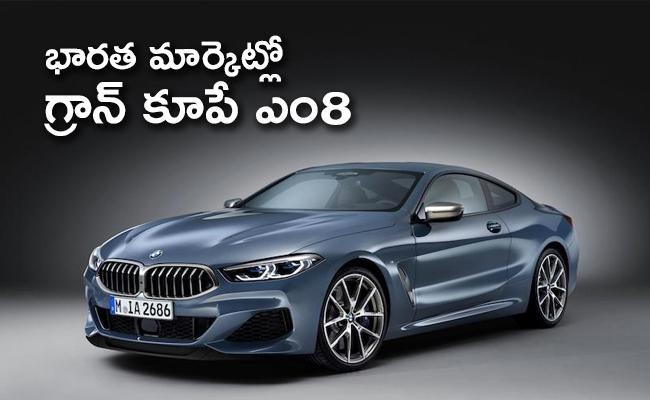 Super expensive BMW launched in IndiaLuxury car M8 coupe - Sakshi
