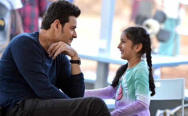 Mahesh Babu's Daughter Sitara Adorable Singing Video Viral - Sakshi