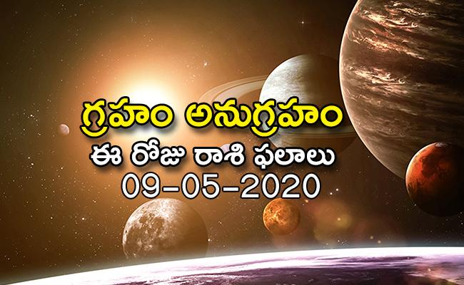 Daily Horoscope in Telugu (09-05-2020) - Sakshi