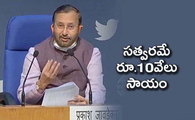 Central Announces Rs 10000 loan for each street vendor - Sakshi