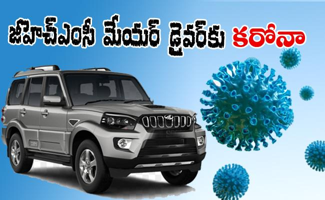 CoronaVirus: GHMC Mayor Bonthu Rammohan Driver Tested Positive - Sakshi