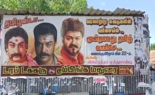 Will Vijay Announce His Political Debut In Tamil Nadu - Sakshi