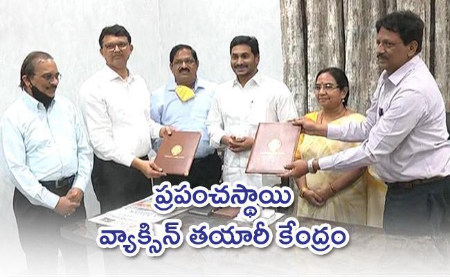 Vaccine Manufacturing Unit In Pulivendula APCARL - Sakshi