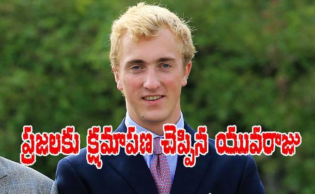 Belgian Prince With Covid-19 Apologises for Breaking Quarantine - Sakshi
