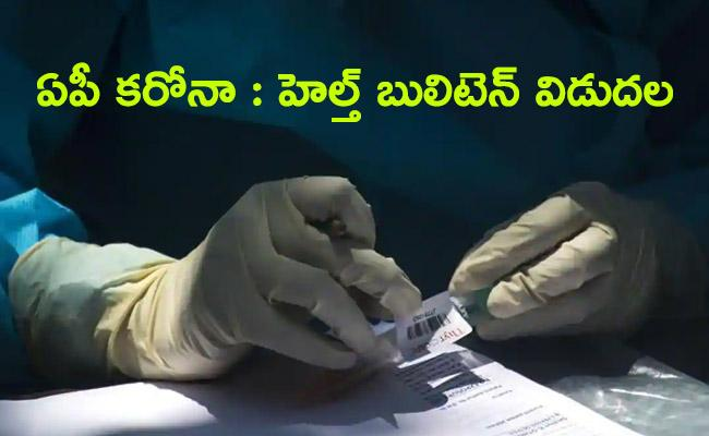 Corona: 82 new positive Cases Recorded In Ap For Last 24 Hours - Sakshi