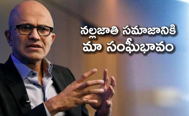 Satya Nadella on George Flo kilng :No place for hate racism in society - Sakshi