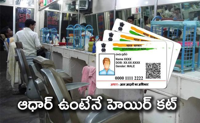 Aadhaar card Need In Chennai For Haircut - Sakshi