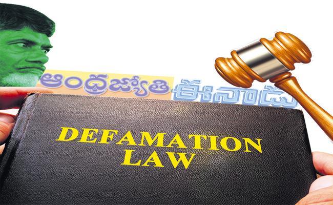 Defamation suit against Chandrababu and Eenadu and Andhra Jyothi - Sakshi