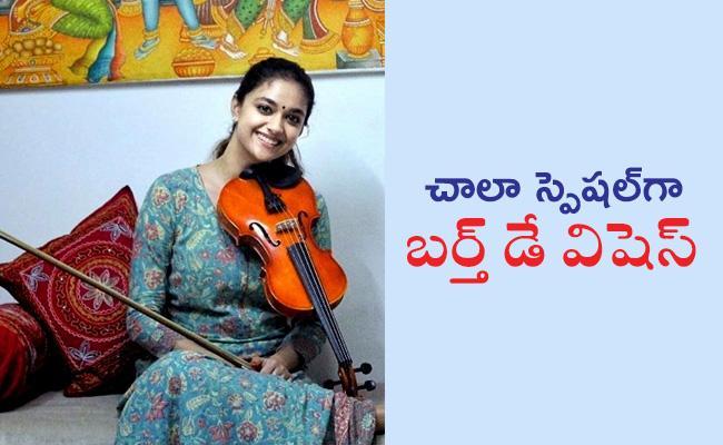 Keerthy Suresh Musical Birthday Wishes To Actor Vijay - Sakshi
