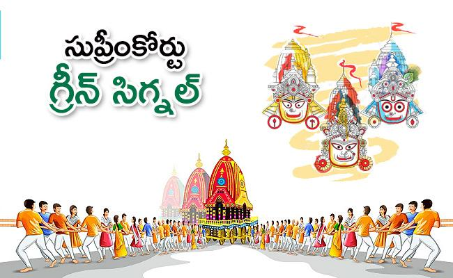 Line Cleared For Puri Jagannath Rath Yatra In Supreme Court - Sakshi