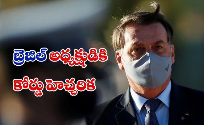 Brazil Court Order To President Jair Bolsonaro Wear Face Mask - Sakshi