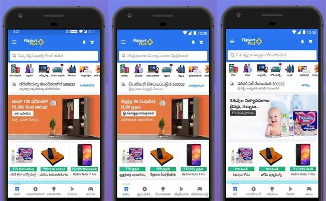 Flipkart Supports Regional Languages To Attract Customers - Sakshi